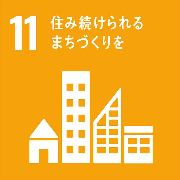 持続可能な都市